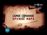 Самое странное оружие мира 3 серия - Летающий солдат