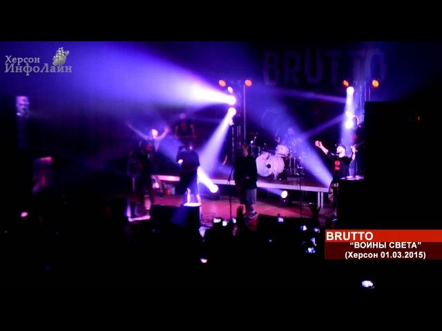 Brutto - Воины Света (концерт в Херсоне 01.03.2015)