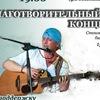 Поддержим Алексея Костюшкина !