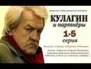 Кулагин и партнеры 1,2,3,4,5 серия Детектив