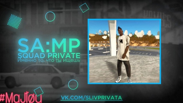 SAMP | SQUAD PRIVATE