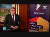 МГИМО и «Ростелеком» создали интернет-платформу для всероссийской олимпиады школьников