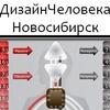 Дизайн Человека. Сибирь.