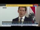 Канцлер Австрии назвал Россию сверхдержавой