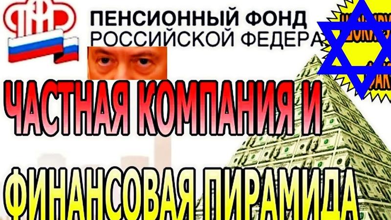Советские новости ПенСИОНнная афера или как нас дурит сионистская корпорация РФ