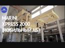 Мобильный АБЗ MARINI XPRESS 2000 КОРРУС Техникс