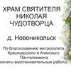 Храм Святителя Николая Чудотворца д.Новоникольск