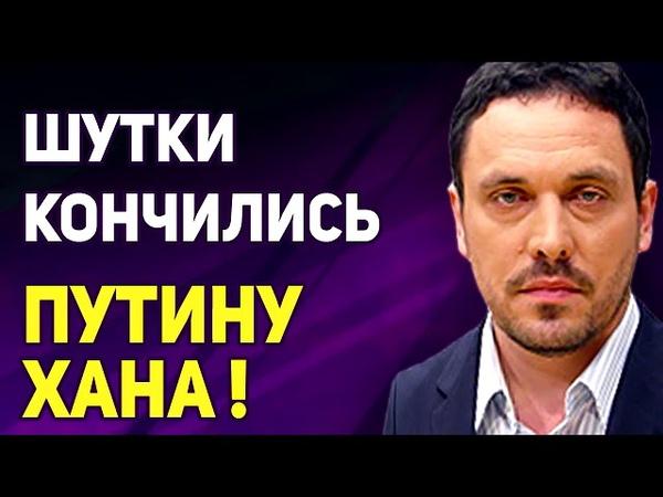 Максим Шевченко - Путинская власть прогнила насквозь . 28.11.18