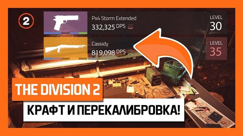 The Division 2 – КРАФТ и ПЕРЕКАЛИБРОВКА! ГАЙД! [Дивижн 2]