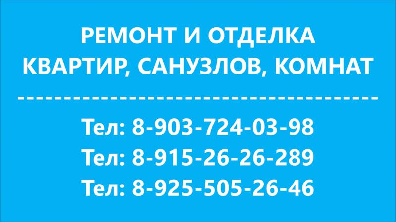 ЗВЕНИГОРОДСКИЕ МАСТЕРА 7-903-724-03-98 РЕМОНТ КВАРТИР В ЗВЕНИГОРОДЕ