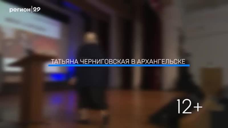 Татьяна Черниговская в Архангельске 24 11 2018