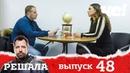 Решала Выпуск 48 Разоблачение мошенников и аферистов