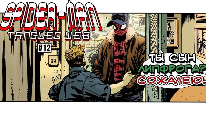 ОБЗОР Spider-Man's Tangled Web 12: От создателей Робоцыпа!