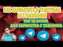 Как заработать в телеграме без вложений ТОП 18 ботов telegram для заработка с телефона