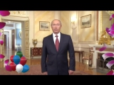 Путин поздравил Анастасию !!! Видео поздравление с Днем Рождения Анастасия!!