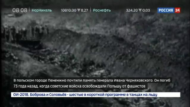 Новости на Россия 24 Несмотря на разбитый памятник в Польше почтили память генерала Черняховского