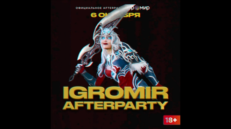 AFTERPARTY IGROMIR 2018 OPEN