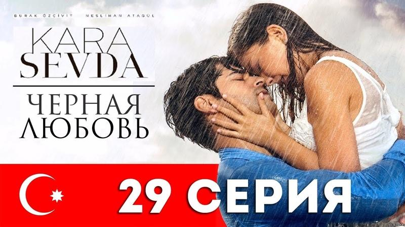 Черная любовь. 29 серия. Турецкий сериал на русском языке