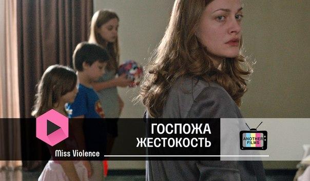 Госпожа жестокость (Miss Violence)