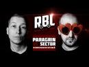 RBL: PARAGRIN VS SECTOR (КОМПЛИМЕНТАРНЫЙ, RUSSIAN BATTLE LEAGUE) [RapNews]