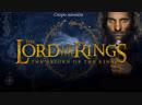 Новогодний Властелин Колец Битва за Средиземье Король-Чародей