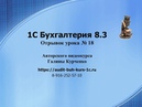 1С Бухгалтерия 8.3 Отрывок урока № 18. НДС. 6-НДФЛ