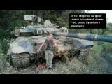 Никаких доказательств российских войск на Донбассе нет... а этот танк Т-90А российской армии за моей спиной, просто заблудился.