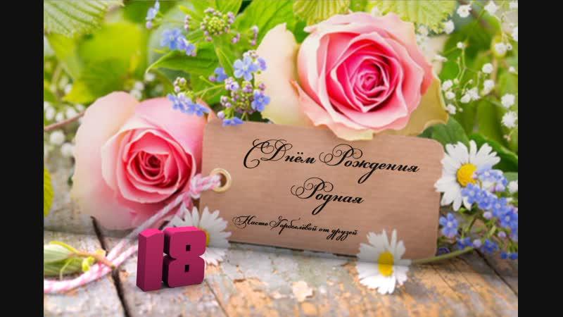 С днём рождения дорогая и любимая Настя