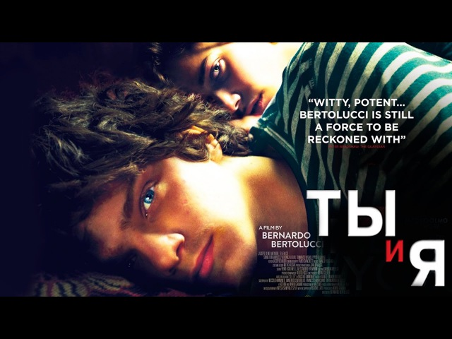 Ты и я (2012) драма, семейный, понедельник, кинопоиск, фильмы, , кино, приколы, ржака, топ » Freewka.com - Смотреть онлайн в хорощем качестве