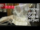 Шторы для обоев из каталога Carpet от Zambaiti Parati. Тюль сетка и лен. Ответы на вопросы зрителей