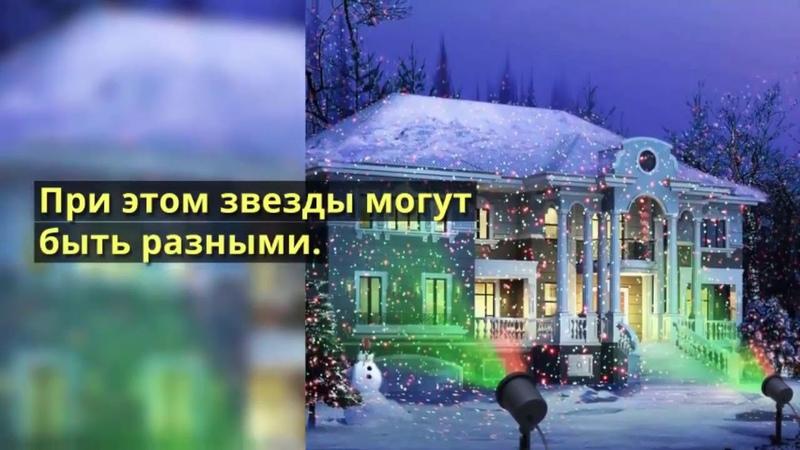Лазерный проектор для улицы и дома обзор . успейте купить к Новому году.
