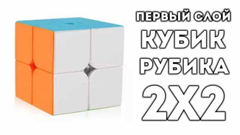 Ускорение сборки кубика Рубика 2х2 Первый слой