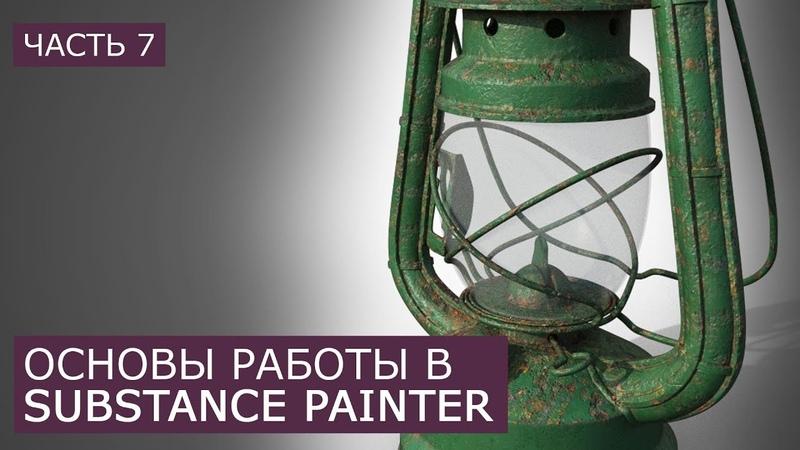 Основы Substance Painter на русском Уроки для начинающих Сабстенс Пейнтер Часть 7