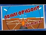 World of WarPlanes. Авиагоризонт (20.02.2014) [wowp-vod.ru]