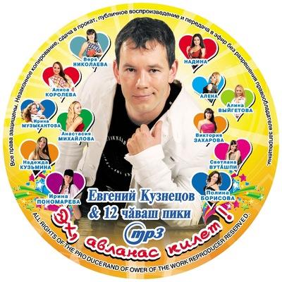 Евгений Кузнецов, 5 марта , Чебоксары, id23980891