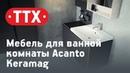 Мебель для ванной комнаты Acanto Keramag Обзор характеристики цена ТТХ