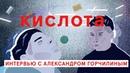 Режиссер Кислоты Александр Горчилин о Гнойном, Монеточке и Дэвиде Линче