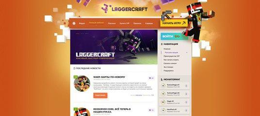 скачать лаунчер laggercraft