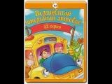 Волшебный школьный автобус 01 из 52 мультсериал, познавательный, семейный, приключения Весь сериал