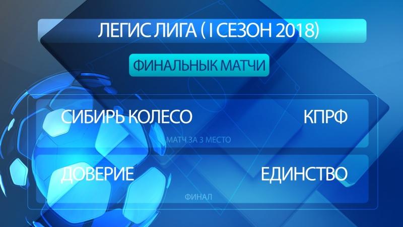 Финальные матчи Легис Лиги I сезон 2018
