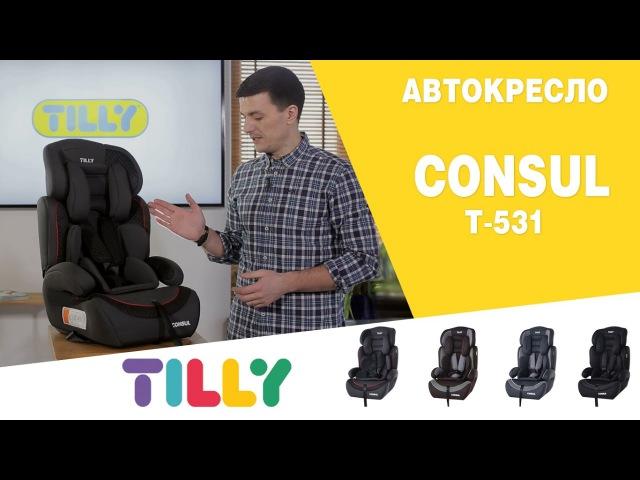 Обзор автокресла Tilly Consul T-531