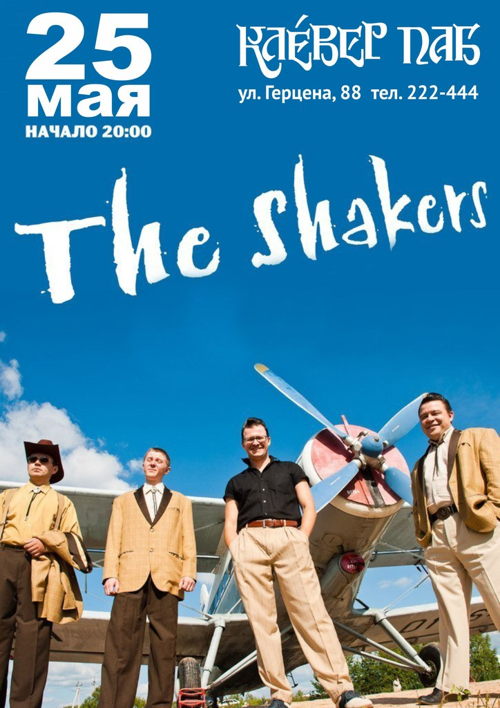 "25.05 The Shakers в ""Клевер Пабе"""
