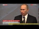 Путин: Бандеровцы и прибалты участвовали в этнических чистках
