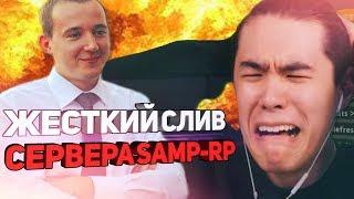 ПОЛНЫЙ РАЗГРОМ ПРОЕКТА SAMP-RP! КРУПНЫЙ СЛИВ НА СЕРВЕРЕ GTA SAMP!