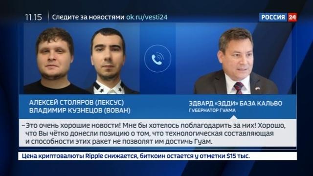 Новости на Россия 24 • Пранкеры успокоили губернатора Гуама: ничто украинское не долетит