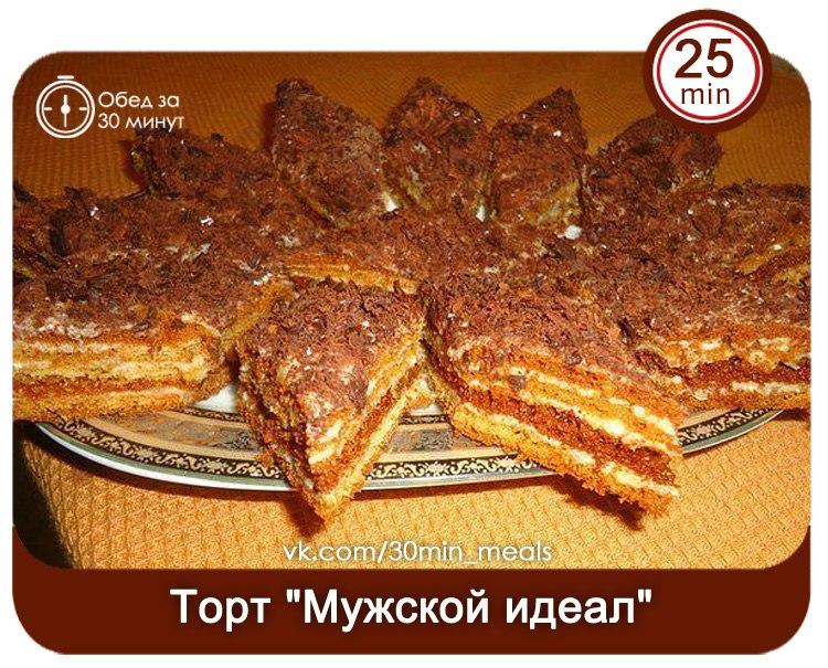 Торт мужской идеал рецепт с фото пошагово
