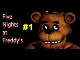 Прохождение игры Five Nights at Freddys. НОЧЬ 1. Знакомство с аниматрониками. Ермаков Александр.