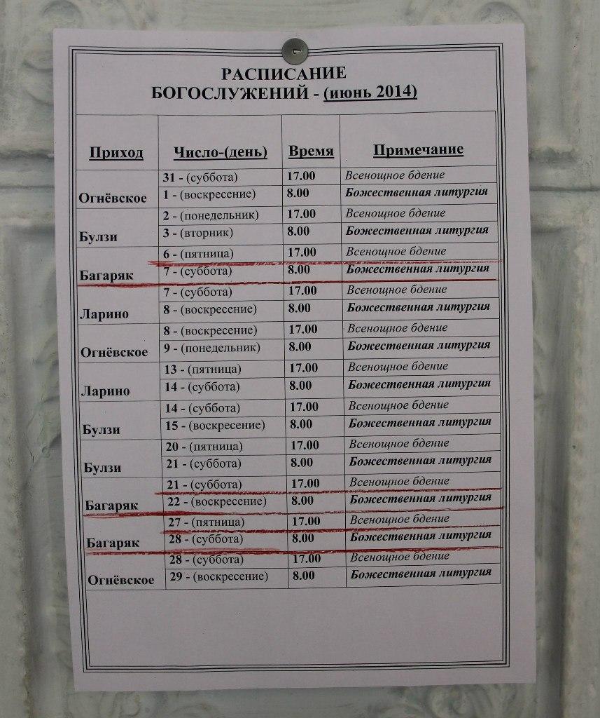 Расписание богослужений (04.07.2014)