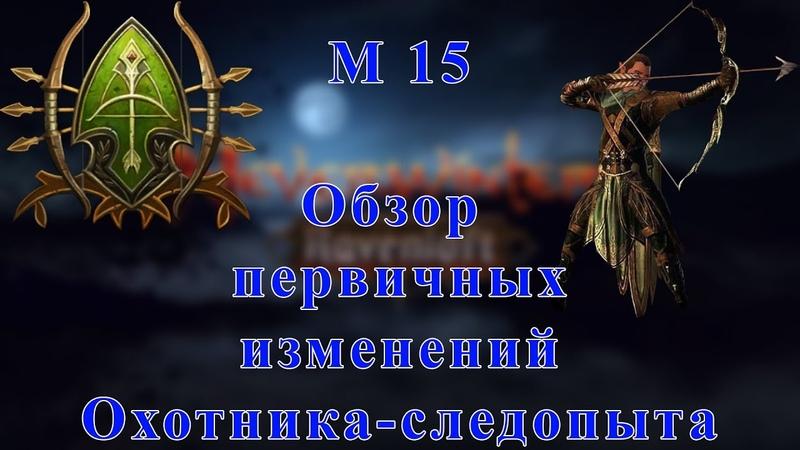 Neverwinter M15 обзор изменений Охотника-следопыта!