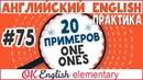 20 примеров 75 One/Ones - особые местоимения в английском | Вся грамматика английского языка
